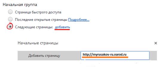 Как сделать майл стартовой страницей в гугл браузере